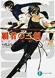 覇者の三剣 (富士見ファンタジア文庫)