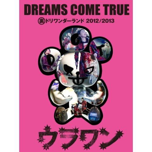 裏ドリワンダーランド 2012/2013 (初回限定盤)(CD付) [DVD]をAmazonでチェック!