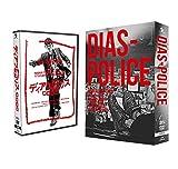 【早期購入特典あり】「ディアスポリス -異邦警察-」 DVD-BOX (オリジナルメモ帳付き)