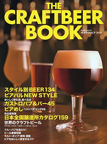 THE CRAFTBEER BOOK:ザ クラフトビア ブック (柴田書店MOOK)