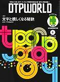 DTP WORLD (ディーティーピー ワールド) 2008年 05月号 [雑誌]