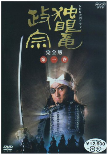 NHK大河ドラマ 独眼竜政宗 完全版 第一巻 [DVD]