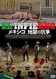 メキシコ 地獄の抗争 [DVD]