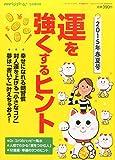 運を強くするヒント 2015年 05 月号 [雑誌]: PHPくらしラク~る♪ 増刊