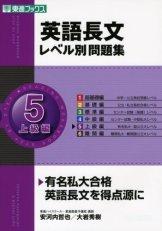 英語長文レベル別問題集 5(上級編) (東進ブックス レベル別問題集シリーズ)