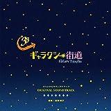 「ギャラクシー街道」オリジナルサウンドトラック - ヴァリアス