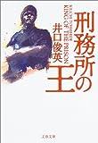 刑務所の王 (文春文庫)