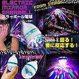 エレクトリックミラーボール Electric Mirror Ball [ リモコンなし ]