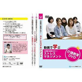 キャリア教育プラザ:【DVD】介護職の離職を防ぐ!ストレスマネジメント CEP005