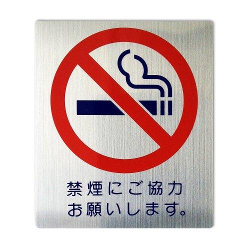 キョウリツサインテック 禁止ステッカー 「禁煙にご協力お願いします。」 HLA-2 シルバー