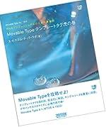 Webプロフェッショナルのための黄金則 Movable Typeテンプレートタグ虎の巻 Movable Type 4.x対応 (Web Designing BOOKS―Webプロフェッショナルのための黄金則)