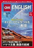 CNN ENGLISH EXPRESS (イングリッシュ・エクスプレス) 2016年 08月号