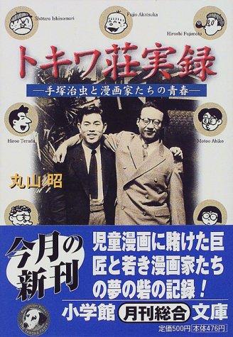 トキワ荘実録―手塚治虫と漫画家たちの青春 (小学館文庫)