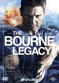ボーン・レガシー -THE BOURNE LEGACY-