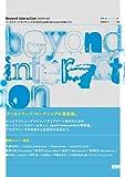 Beyond Interaction[改訂第2版] -クリエイティブ・コーディングのためのopenFrameworks実践ガイド