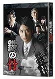 NHK土曜ドラマ 鉄の骨 DVD-BOX -
