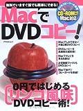 MacでDVDコピー (アスペクトムック)