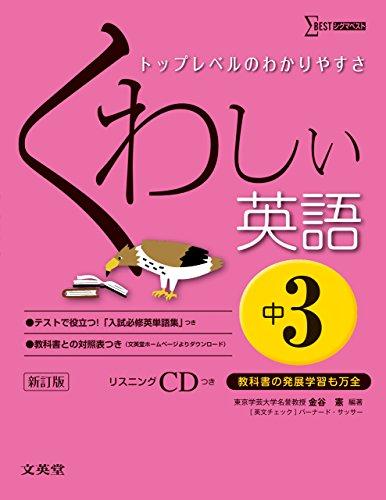 くわしい英語 中学3年 新訂版 (中学くわしい)