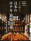 プロが選んだ日本のホテル・旅館100選&日本の小宿 2015年度版