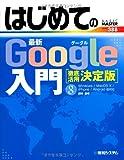 はじめての最新Google入門 徹底活用決定版 (BASIC MASTER SERIES)
