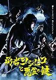 勇者ヨシヒコと悪霊の鍵 DVD BOX(購入者イベント応募抽選券付初回限定版)