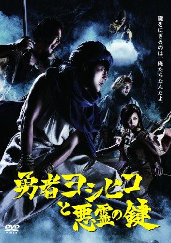 勇者ヨシヒコと悪霊の鍵 DVD BOX