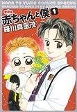 赤ちゃんと僕 1 愛蔵版 (花とゆめCOMICSスペシャル)