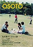 OSOTO(オソト)vol.04