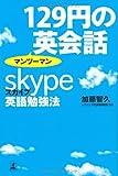 129円のマンツーマン英会話 スカイプ英語勉強法