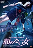 顔のない女 [DVD]