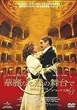 華麗なる恋の舞台で [DVD]北野義則ヨーロッパ映画ソムリエのベスト2007第6位
