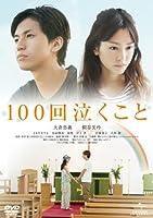 100回泣くこと [DVD]