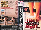 ジャンク・メール【字幕版】  Pål Sletaune [VHS]