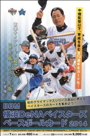 BBM 横浜DeNAベイスターズ 2014 BOX