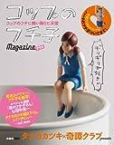 コップのフチ子Magazineプラス (扶桑社ムック)
