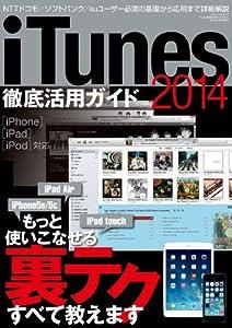 iTunes徹底活用ガイド2014 (三才ムックvol.672)