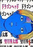 ドラゴンヘッド(1) (ヤンマガKCスペシャル (519))
