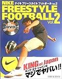 ナイキフリースタイルフットボール (Vol.2)