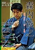 将棋世界Special.vol3「森内俊之」 ~宿敵・羽生との闘いの軌跡~ (マイナビムック)