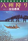 八州狩り (光文社時代小説文庫)