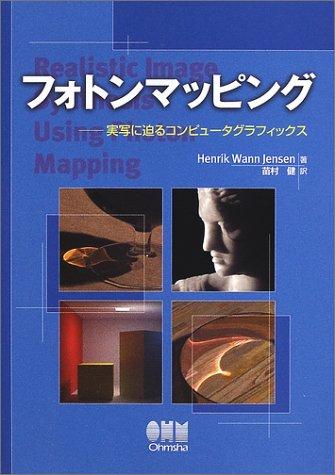 フォトンマッピング―実写に迫るコンピュータグラフィックス