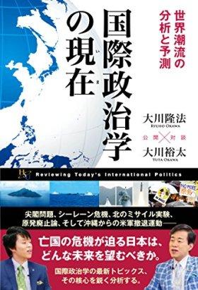 国際政治学の現在