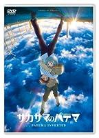 サカサマのパテマ 通常版 [DVD]