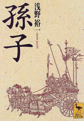 孫子 (講談社学術文庫)