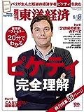 週刊東洋経済 2015年 1/31 号 [雑誌]