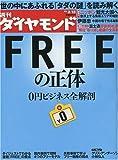 週刊 ダイヤモンド 2010年 3/13号 [雑誌]