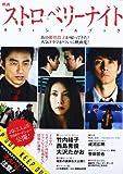 映画ストロベリーナイトオフィシャルブック (光文社ブックス 105)