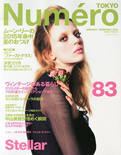 Numero TOKYO (ヌメロ・トウキョウ) 2015年 1・2月合併号