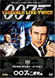 007は二度死ぬ (デジタルリマスター・バージョン) [DVD]