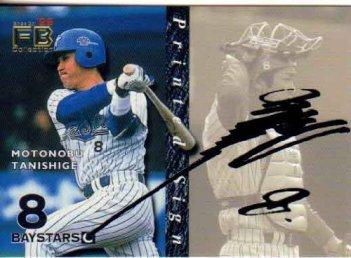 未来蜂1999 横浜ベイスターズ Printed Signカード No.PS03 谷繁元信